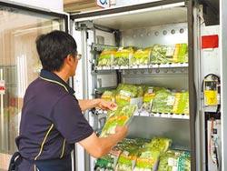 自動販賣機 有機蔬菜鮮綠上架