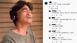 憲哥創《天堂有多遠》網友:有必要搞得像國喪嗎?