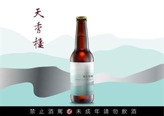 「鎮江精釀啤酒」佐餐 天香樓聯名啤酒頭玩味首創
