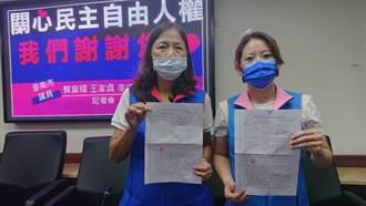 假三倍券案折騰兩個月 國民黨台南市議員:不排除告蘇貞昌