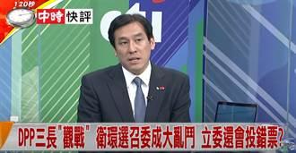 DPP三長「觀戰」 衛環選召委成大亂鬥 立委還會投錯票?