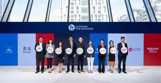 9大品牌應援 GoShare for Business 企業方案9/29 登場