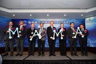 地中海亞洲海洋聯盟成立 打造跨域資源整合平台