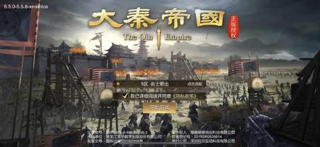 中華微視全資子公司蝴蝶效應文化傳媒公司開發的策略遊戲《大秦帝國》上線運營一天流水達10萬美金收入。(中華微視提供)