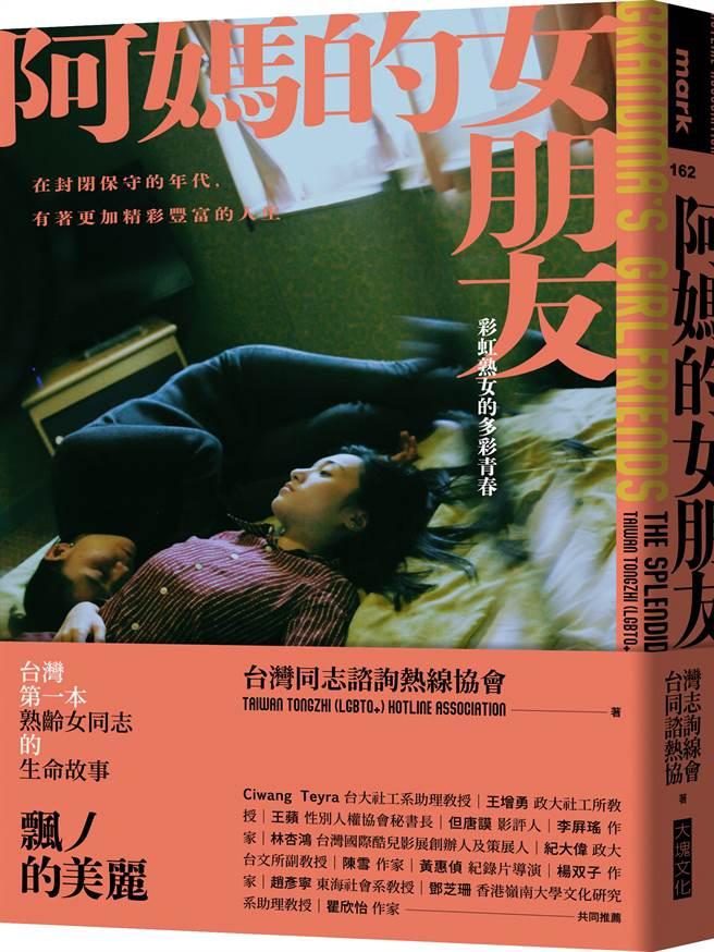《阿媽的女朋友:彩虹熟女的多彩青春》/大塊文化出版
