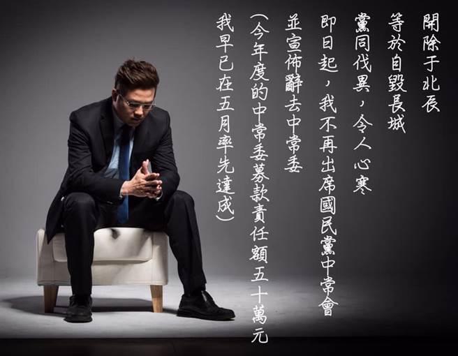 黃敬平在臉書宣布請辭中常委。(摘自黃敬平臉書)