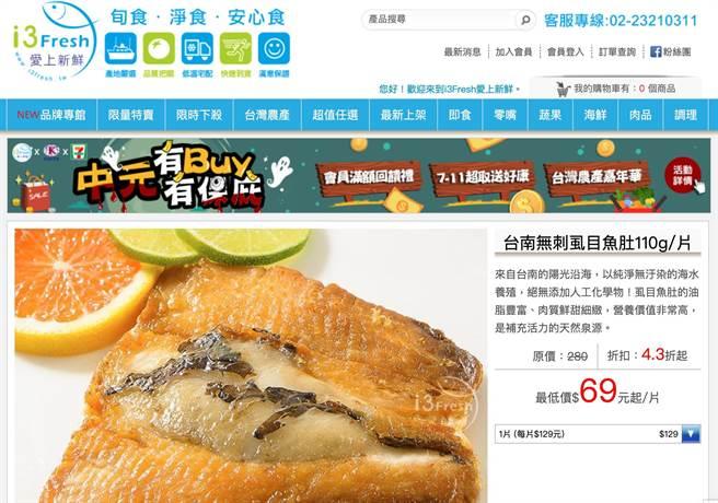 台湾农产嘉年华网购加码,满额就送回馈金,台南市上架超过千项农产品。(台南市政府农业局提供/庄曜聪台南传真)