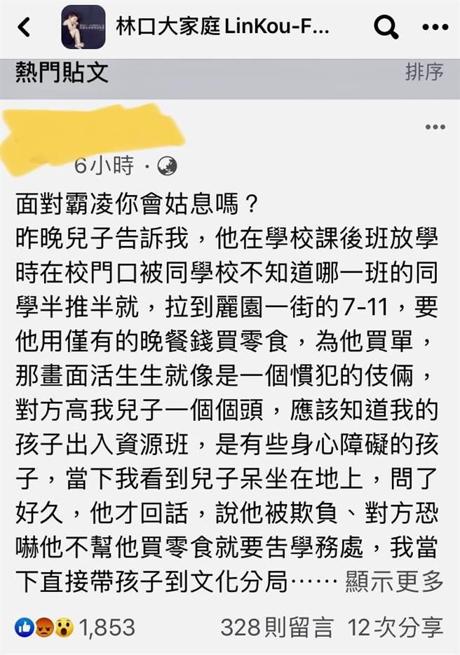 新北某校特教生遭霸凌,被霸凌家長心痛PO網(翻攝自臉書/戴上容新北傳真)
