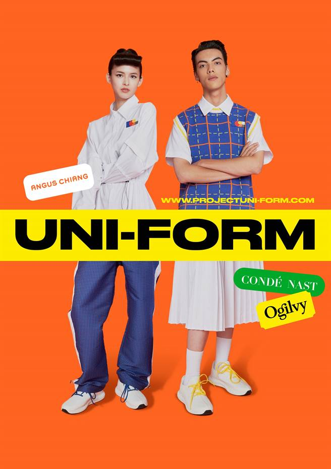 PROJECT UNI-FORM無限制服將於9月30日於VOGUE EC SHOP線上商城限量販售,讓認同理念之大眾有機會收藏精選款。(主辦方提供)