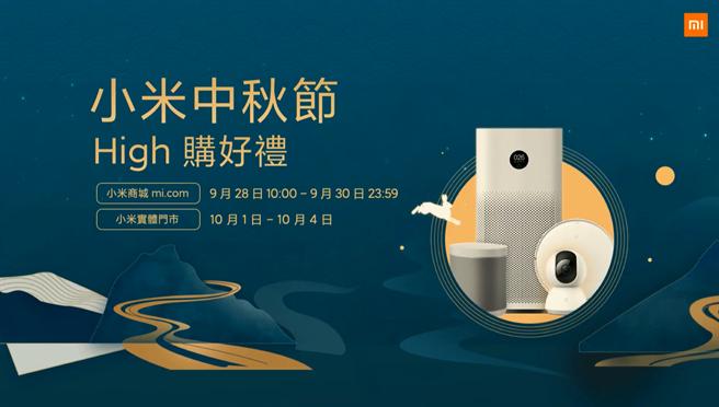小米台灣將推出小米中秋節 HIGH購好禮活動。(摘自直播畫面)