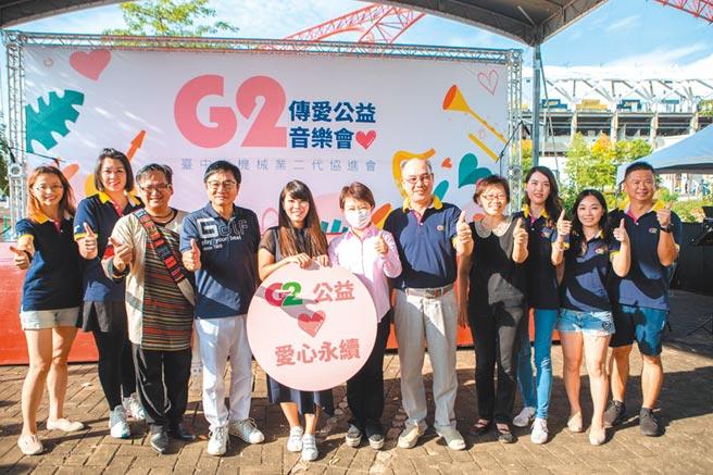 G2會長劉怡婷(右七)帶領會員舉辦傳愛公益音樂會,台中市市長盧秀燕(右六)、台灣區工具機暨零組件公會理事長許文憲(右五)都親自到場致意。圖/業者提供