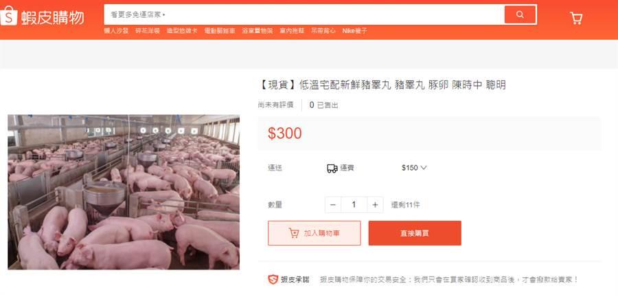 雲林豬農在電商平台賣起陳時中掛保證的豬睪丸,展現我國豬農反應快速的競爭力。(圖擷自朱學恒臉書)