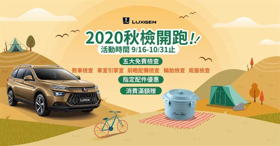 2020 LUXGEN 「FOYU秋日健檢」全面開跑