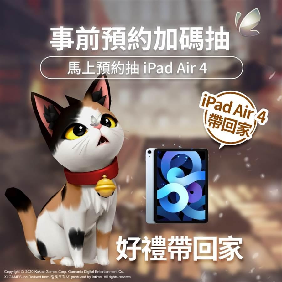 《月光雕刻師》事前預約加碼抽iPad Air4。(圖/遊戲橘子提供)