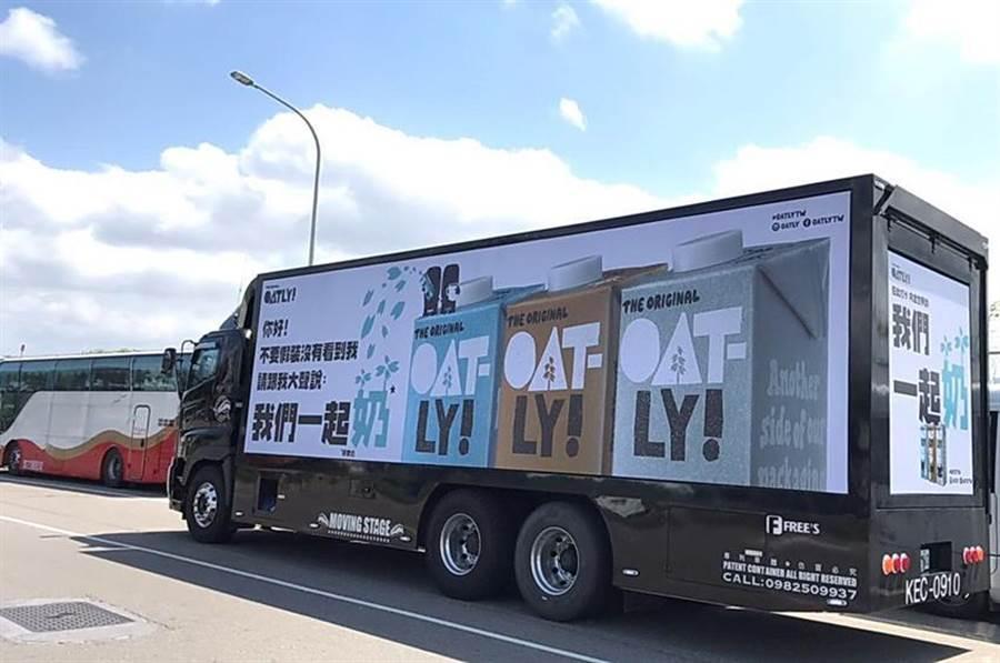 (為教育民眾認識植物奶,OATLY 品牌推廣車10月9至11日在台北快閃。圖/OATLY提供)