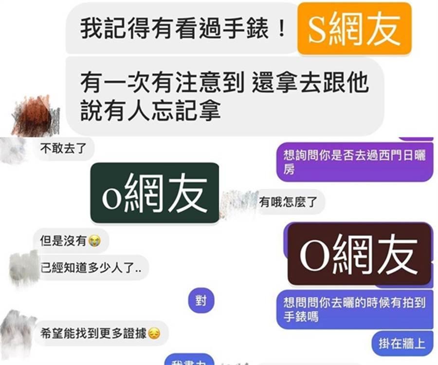 陳姓女網友透過打卡地標,一一私訊去消費的女客人有偷拍的事件,並提醒他們可以蒐證後提告。(爆料公社/蘇育宣翻攝)