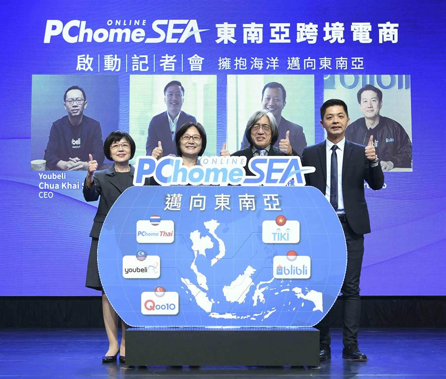 PChomeSEA與東南亞五大指標性在地領導電商平台結盟。(PChome提供)