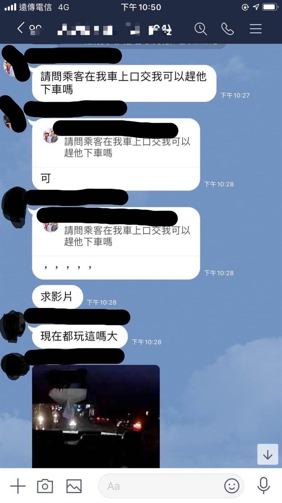 司機在群組求救(圖片取自Ni Jang Yung臉書)