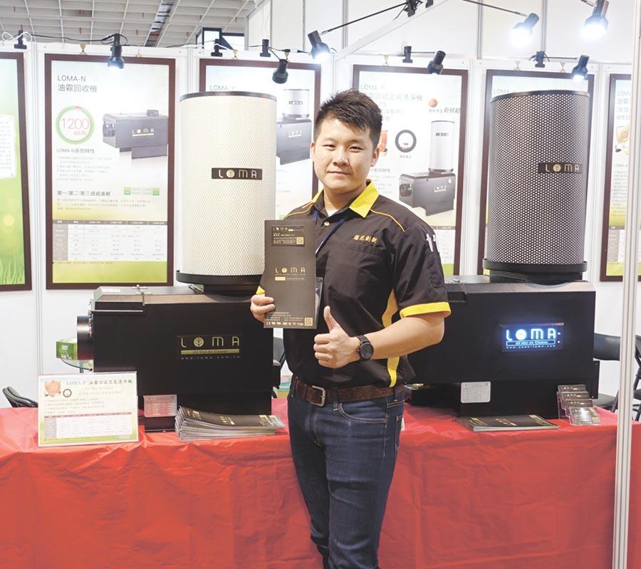 蓮花創新科技公司經理羅志偉,和該公司搭載數位智能裝置的「LOMA-AI油霧回收空氣清靜機」合影。圖/黃俊榮