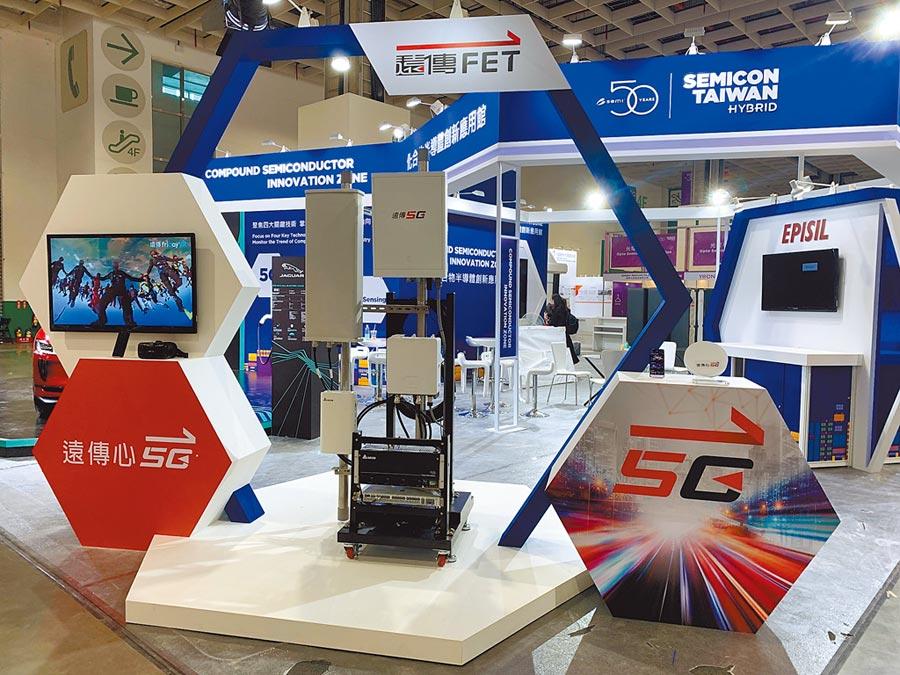 遠傳電信因耕耘5G大人物(大數據、人工智慧、物聯網)有成,獲邀參加「SEMICON Taiwan 2020國際半導體展」。(遠傳提供)