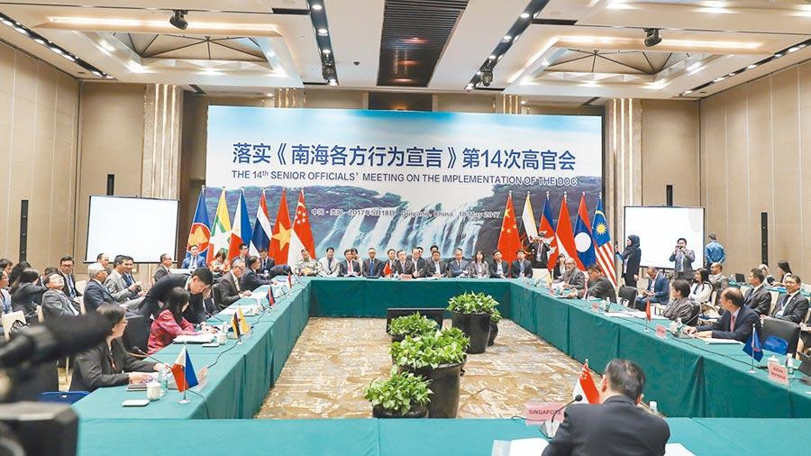 2017年5月18日,大陆与东盟国家落实《南海各方行为宣言》会议在贵阳举行,通过了「南海行为准则」框架。(中新社)