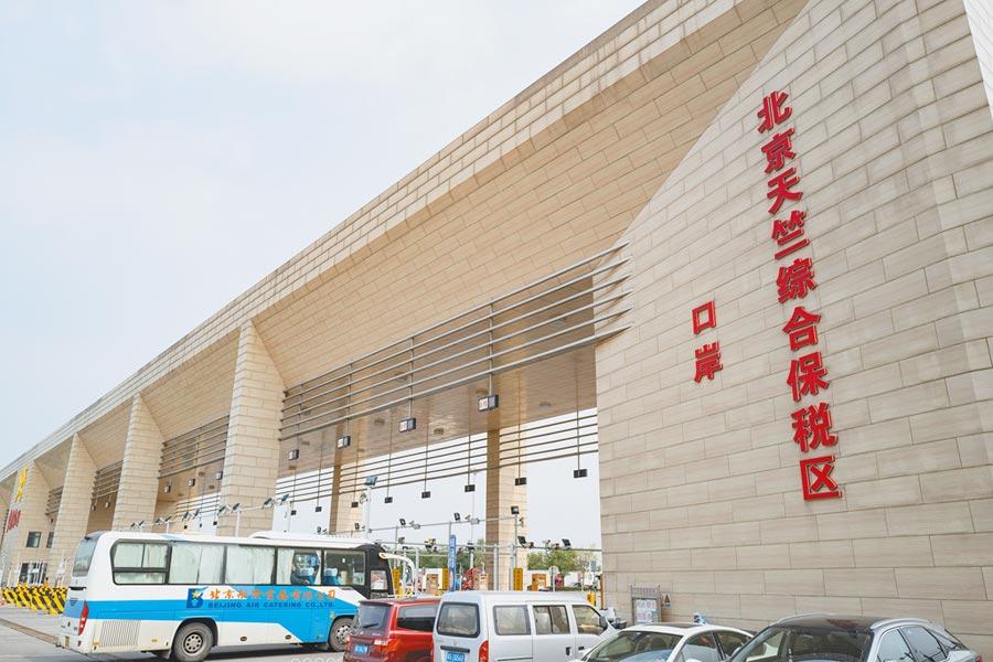 北京擬設數位貨幣試驗區,圖為北京天竺綜合保稅區口岸入口。(中新社)
