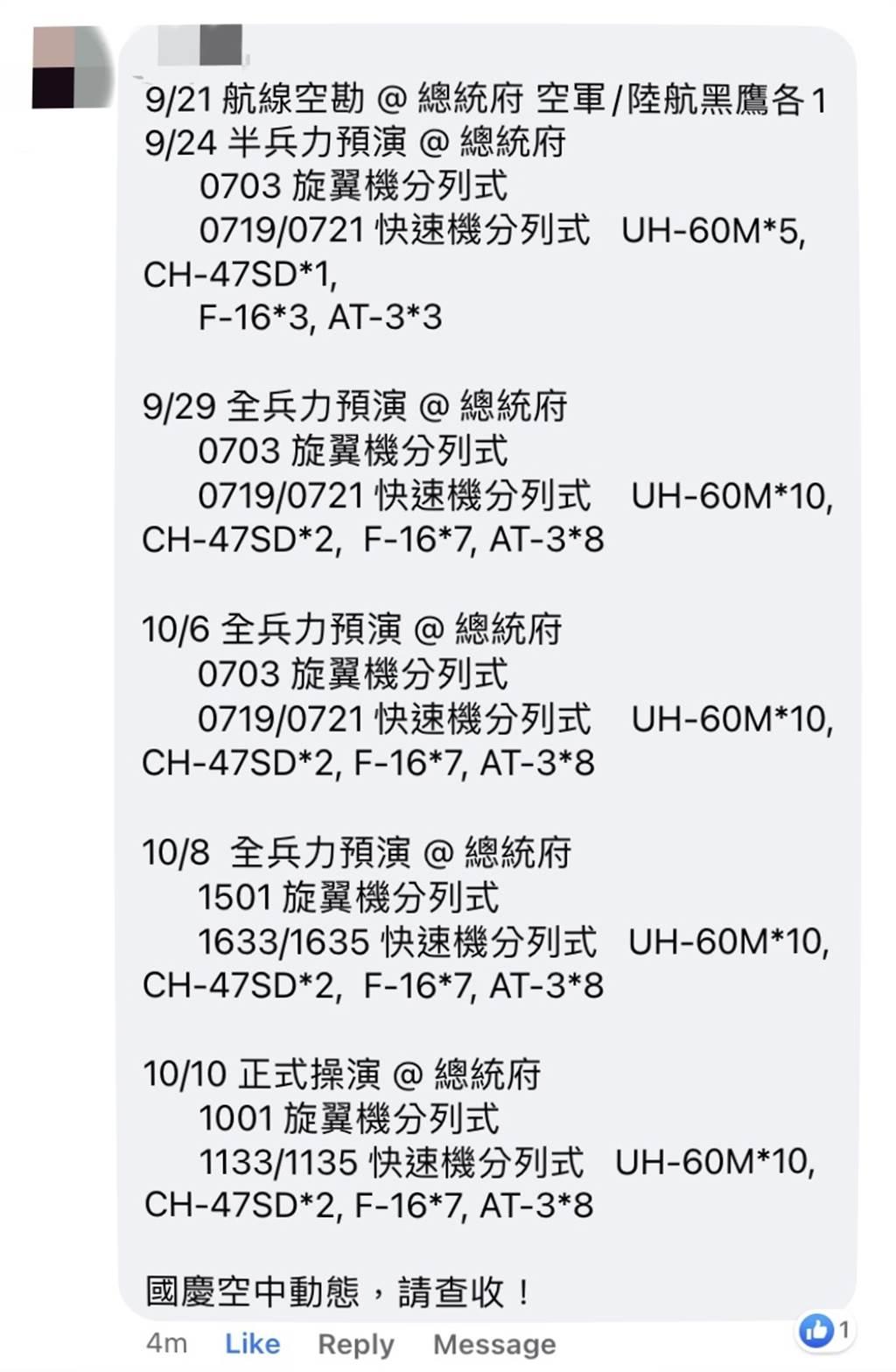 臉書網友留言。(圖/翻攝自「中時新聞網」臉書)