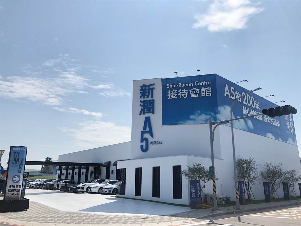▲「新潤A5」為機捷A5特區首發個案,公開即創下熱銷。(中時新聞網攝)