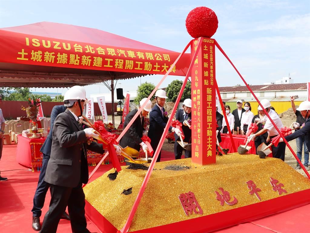日本商用車領導品牌ISUZU總代理「台北合眾汽車有限公司」余政明總經理帶領各部主管,於新北市土城區建設新直營據點,9月23日舉行動土儀式。
