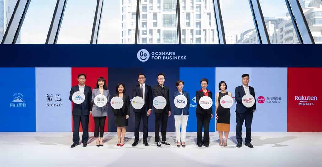 「GoShare for Business 企業方案」於 9 月 29 日正式啟動,首發即獲得九大產業領航者的認同。