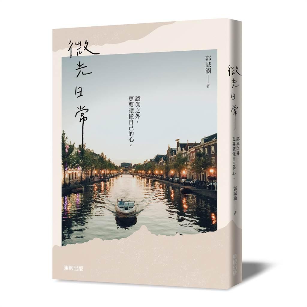 《微光日常 認真之外,更要讀懂自己的心》/台灣東販出版