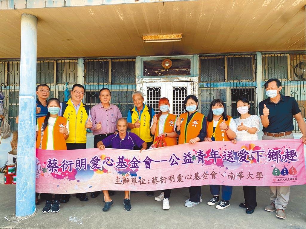 蔡衍明愛心基金會與南華大學學生一同「送愛下鄉」。(張亦惠攝)