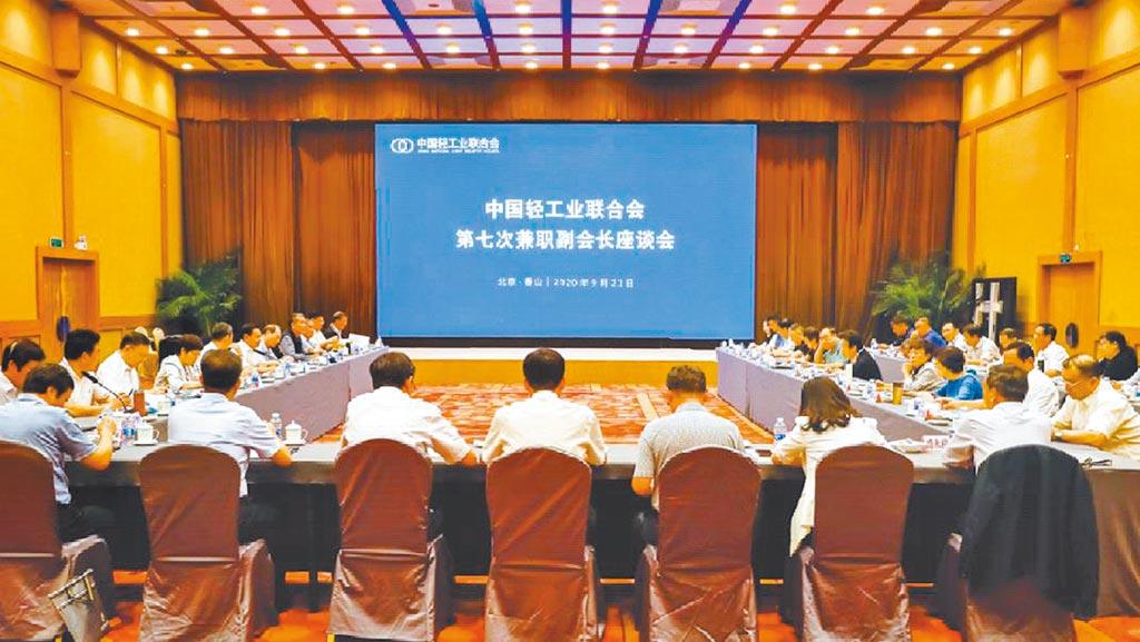 9月21日,中國輕工業聯合會座談會在北京香山召開。(取自消費日報)