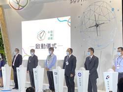 台灣創新技術博覽會開幕 串聯生命、能源、資源永續理念