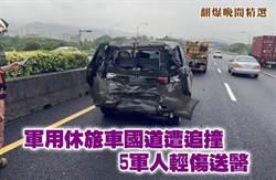軍用休旅車國道遭追撞 5軍人輕傷送醫