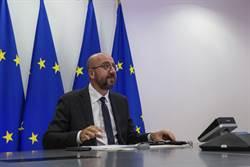 視訊會議也中鏢?歐盟理事主席遭隔離 對陸政策峰會延期