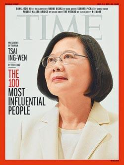 防疫有成 蔡英文獲選時代雜誌百大人物 積極爭取參加APEC視訊領袖峰會
