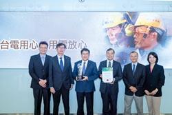 重視循環利用、與地方共生共榮 台電 獲AREA兩大獎