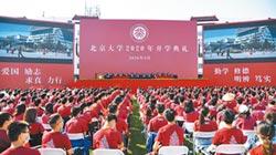 北京92所大學開學 非必要不出校