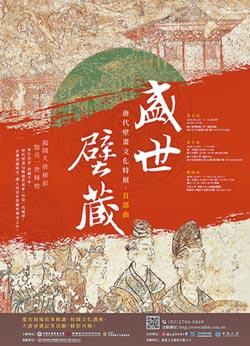 唐代壁畫文化 當代絕美現身