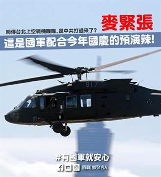 「戰機」把民眾嚇慘 國防部趕快出來說話了