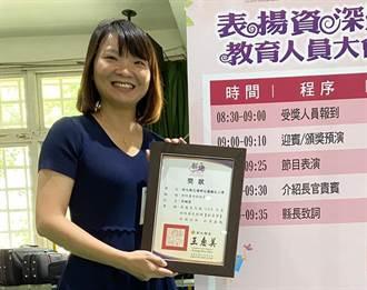 彰化版的極道鮮師 花壇國小吳姵瑩獲得特殊優良教師