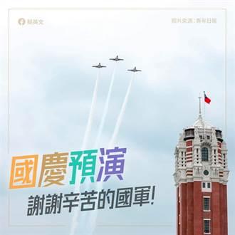 戰機現蹤台北市區 蔡英文說話了:空軍Morning call