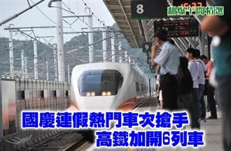 國慶連假熱門車次搶手 高鐵加開6列車