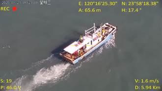 無人機海上漂泊科技執法 逮非法拖網漁船重罰15萬