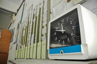 遲到10分鐘扣半天薪水合法嗎?勞動局給答案