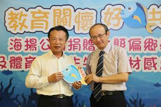 海揚捐魚提倡食魚文化  嘉縣6128學生受惠