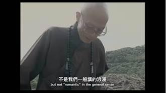 聖嚴法師紀實電影《本來面目》 雲林十月兩場公益放映