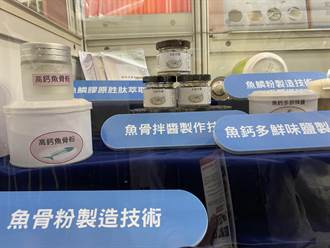 全魚利用技術 魚體可利用率近100%
