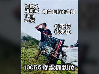 布農族勇漢揹百公斤發電機上嘉明湖  山友:恐怖的神人